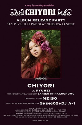 chiyori_flyer_0909