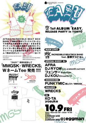 easy-release-party-tokyo