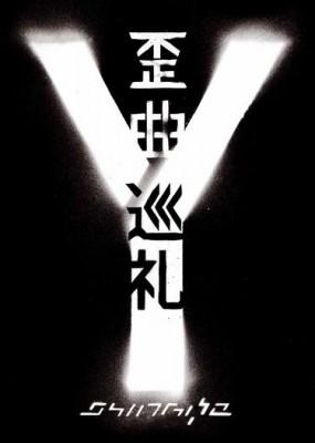shing02_Y-kyoku-thumb