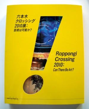 roppongi_crossing