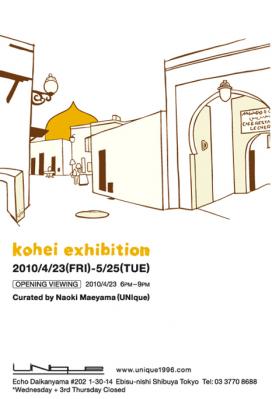 kohei-exhi