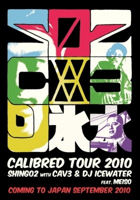 calibred_tour_front