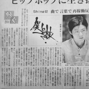 東京新聞-shing02
