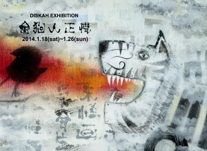 diskah_exhibition_pinebrooklyn1