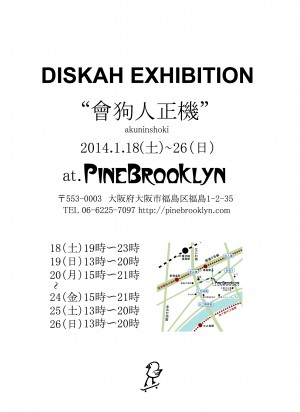 diskah_exhibition_pinebrooklyn2