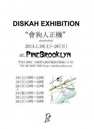 diskah_exhibition_pinebrooklyn2