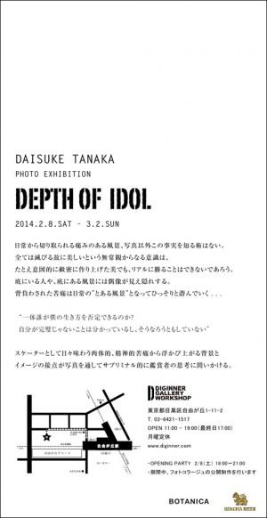 DAISUKE_TANAKA_PHOTO_EXHIBITION_DEPEH_OF_IDOL2