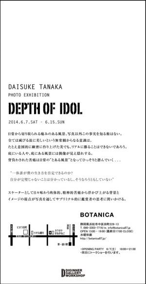 daisuke tanaka exhibition at botanica21