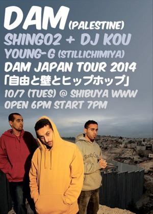 DAM_SHING02_DJkou_WWW