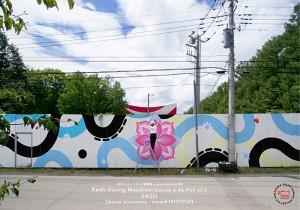 Keith Haring Muralism : Dancing at the Wall vol.2 / SASU