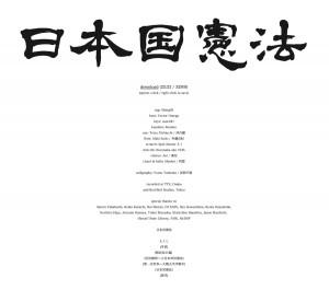 shing02_日本国憲法