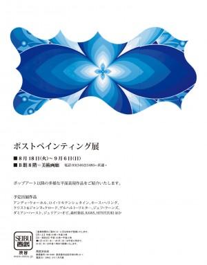 HITOTZUKI_ポストペインティング展