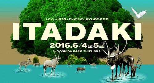 itadaki_shing02