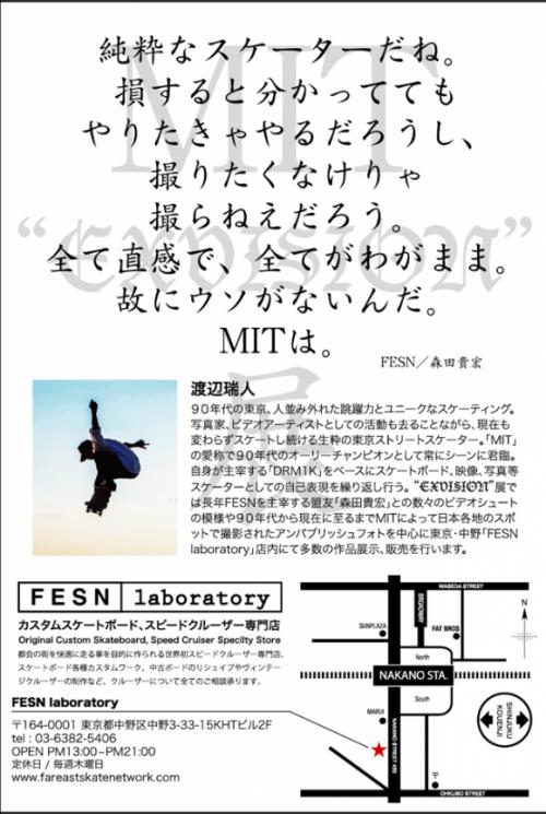 mit-exhibision2-580x864