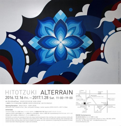 htzk_alterrain_dm_short-900x936