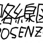 ROSENZU -路・線・図- / HITOTZUKI