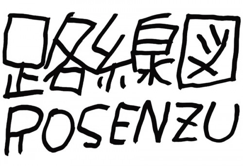 ROSENZU_HITOTZUKI