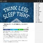 「考えないで、ぐっすり眠ろう」というアイマスク / TABI LABO