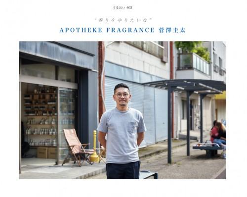 APOTHE_FRAGRANCE_interview