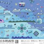 横乗日本映画祭 2017