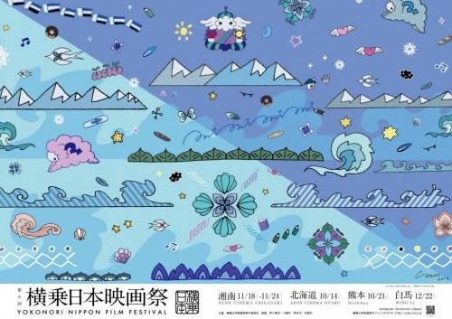 yokonori_poster_a_1-1-1024x723