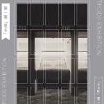 20人のアートポッド展 / HITOTZUKI