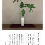 浅井庸佑 陶芸展